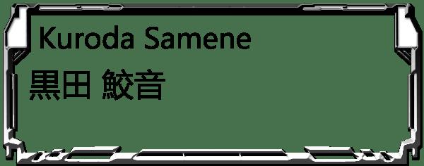 Kuroda Samene Header