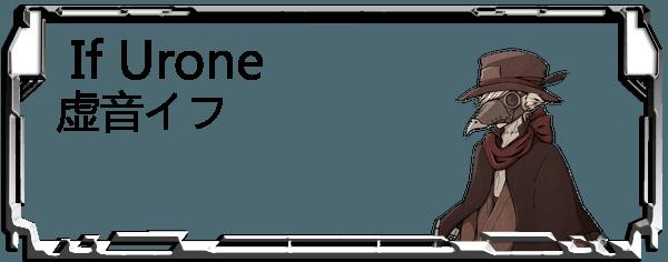 If Urone Header