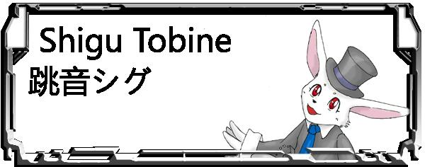 Shigu Tobine Header
